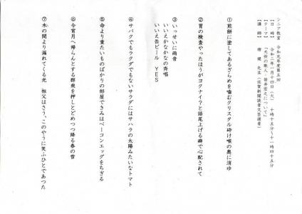 塘健氏セミナー資料(2020-01-14)(1)