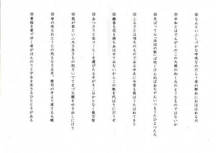 塘健氏セミナー資料(2020-01-14)(2)