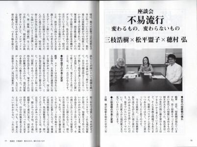 角川短歌(2020.1月号)(2)
