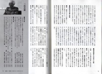 角川短歌(2020.1月号)(3)
