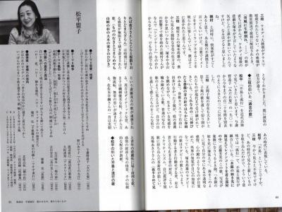 角川短歌(2020.1月号)(4)