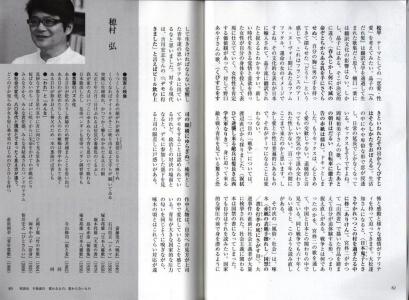 角川短歌(2020.1月号)(5)