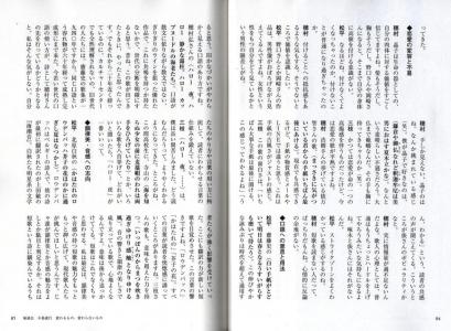 角川短歌(2020.1月号)(6)