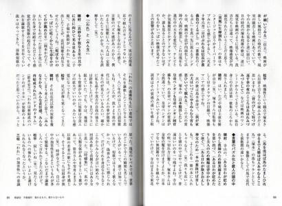 角川短歌(2020.1月号)(8)