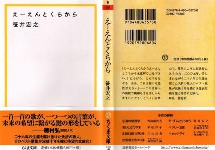 えーえんとくちから(ちくま文庫)第5刷表紙(2)
