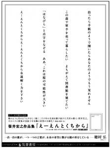 『えーえんとくちから』ちくま文庫3