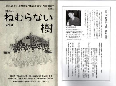 ねむらない樹vol4(1)