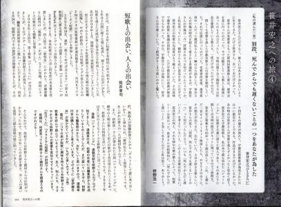 ねむらない樹vol4(2)