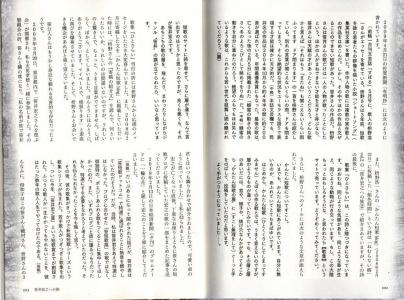 ねむらない樹vol4(3)