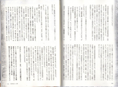 ねむらない樹vol4(4)