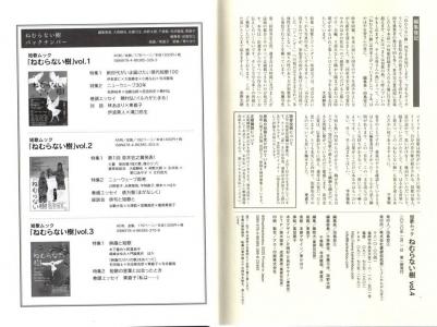 ねむらない樹vol4(5)