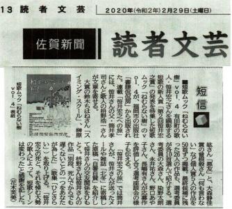 佐賀新聞読者文芸「短信」(2020-02-29)