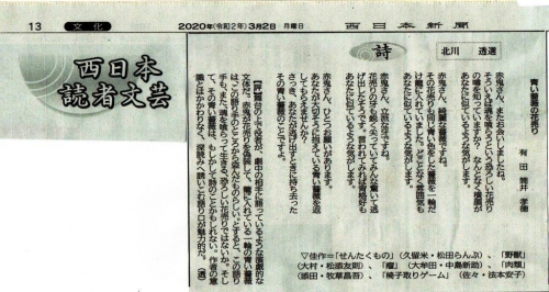 西日本読者文芸 詩「青い薔薇の花売り」(2020-03-02)