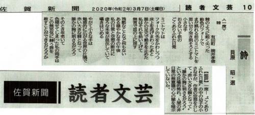 読者文芸2020年3月一席「棘」(2020-03-07)