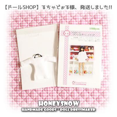 【るちゃどぉる様 12月納品分】発送しました。HoneySnow