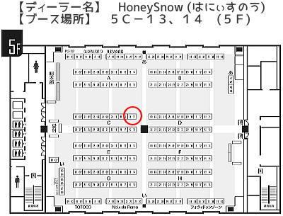 【ドールショウ59春】参加します。【HoneySnow】5C-13.14 武装神姫、オビツ11、ねんどーる、ピコニーモ、メガミデバイス、FAガール、ポリニアンなど