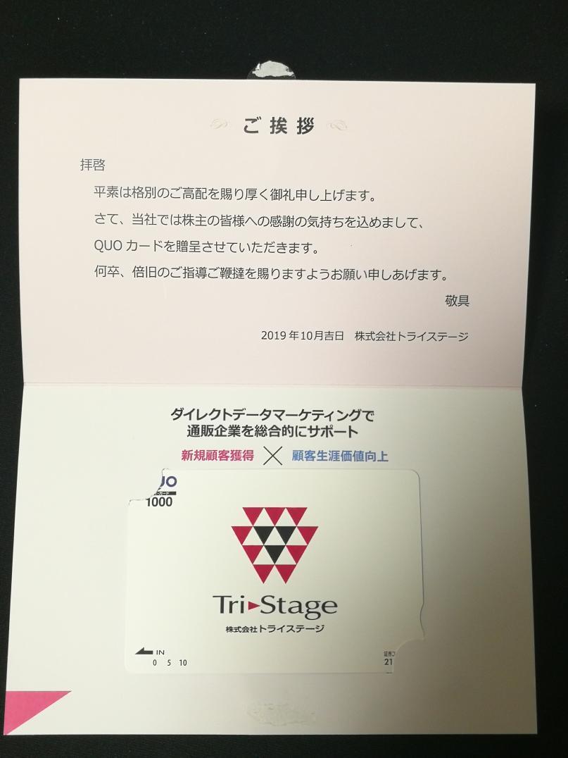 201910_トライステージ優待