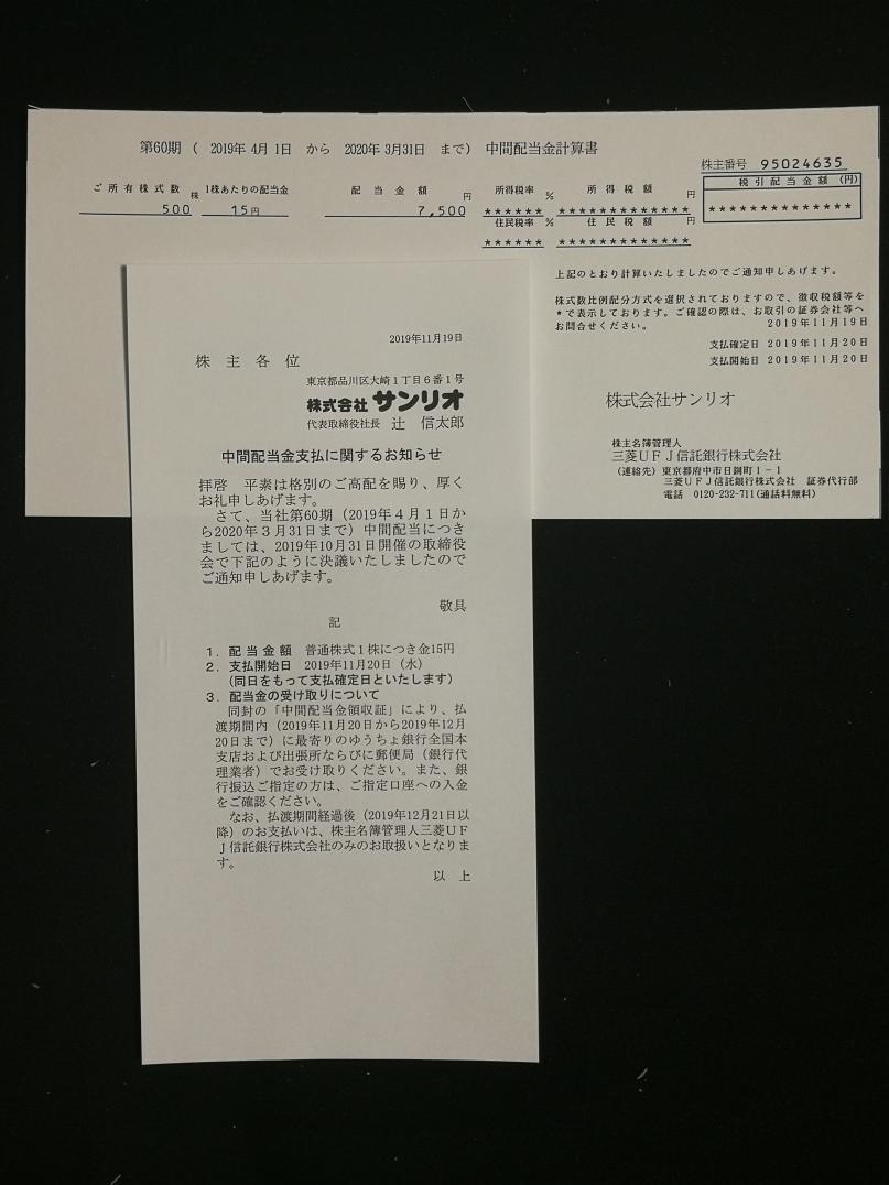 20191121_sanrio配当金