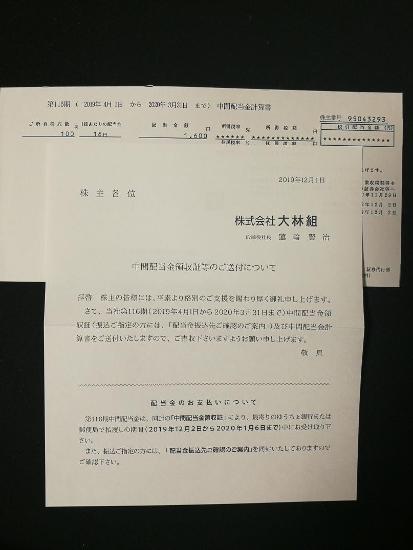 20191130_大林組