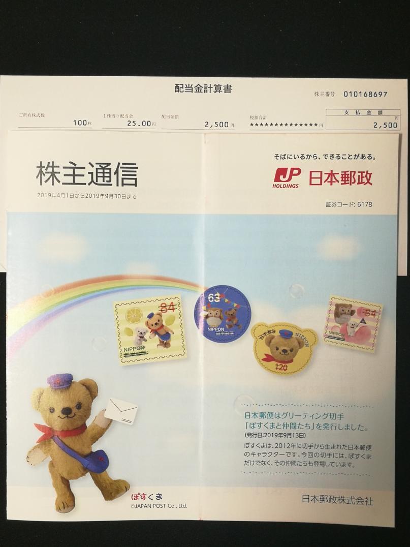 20191207_日本郵政JP