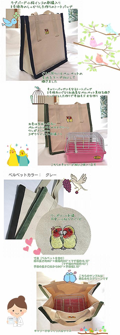 ブログ紹介トート