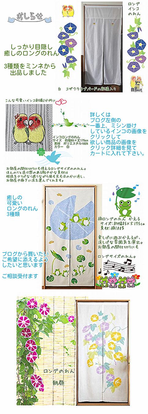のれんブログ用