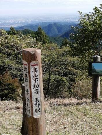 傘杉峠から関八州4