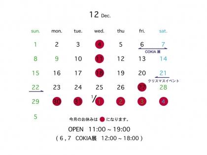 カレンダー201912
