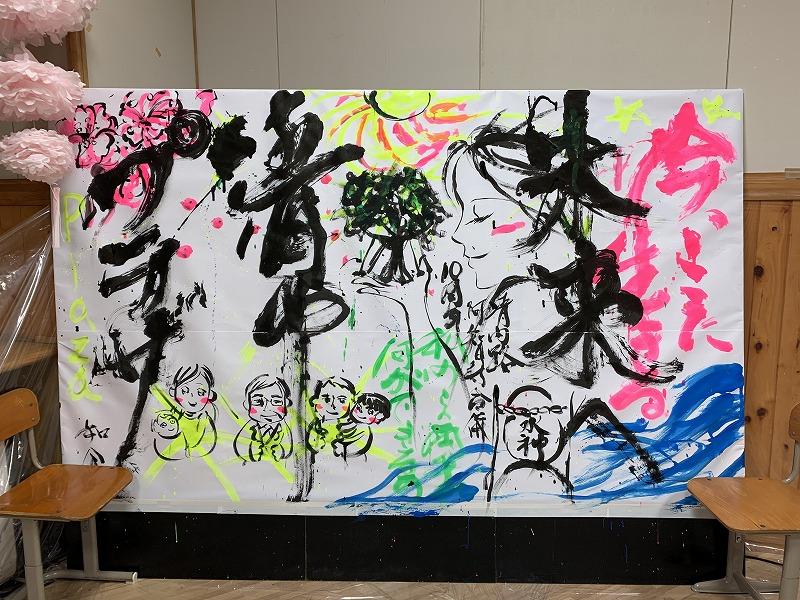 10/27合併10周年記念書道パフォーマンス