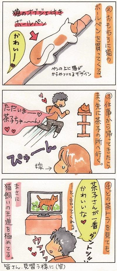 茶子ちゃんへの愛1 2-2