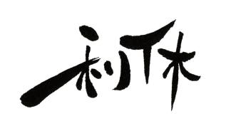 音和舎 利休ロゴ