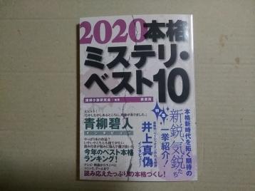 本ミス'20