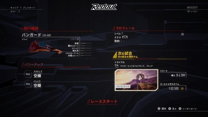 Redout-2.jpg
