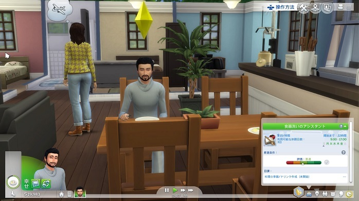 TheSims4-5.jpg