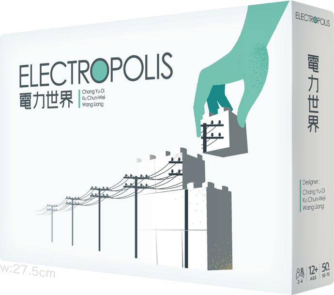 電力世界:箱