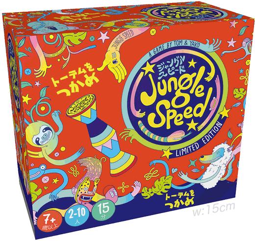 ジャングルスピード(2020年仕様):箱