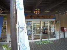 ブログ2道の駅かまえ