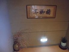 ブログ4楊柳亭