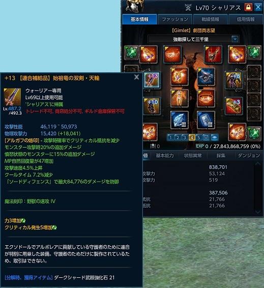 【連合補給】始祖竜の双剣+13