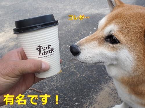 6すなばコーヒー
