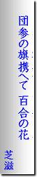 yurinohana200630-haiku.jpg