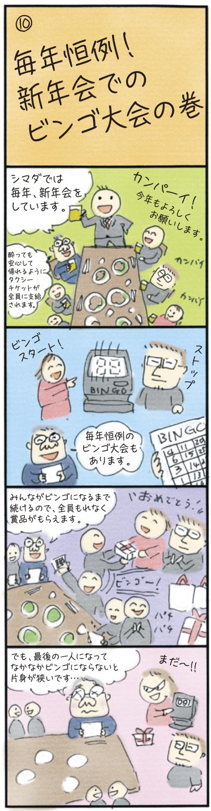 bingo200114.jpg