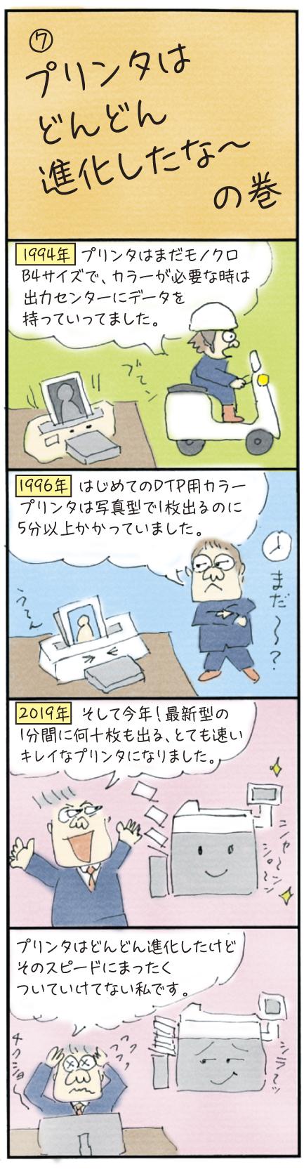 printer191125.jpg