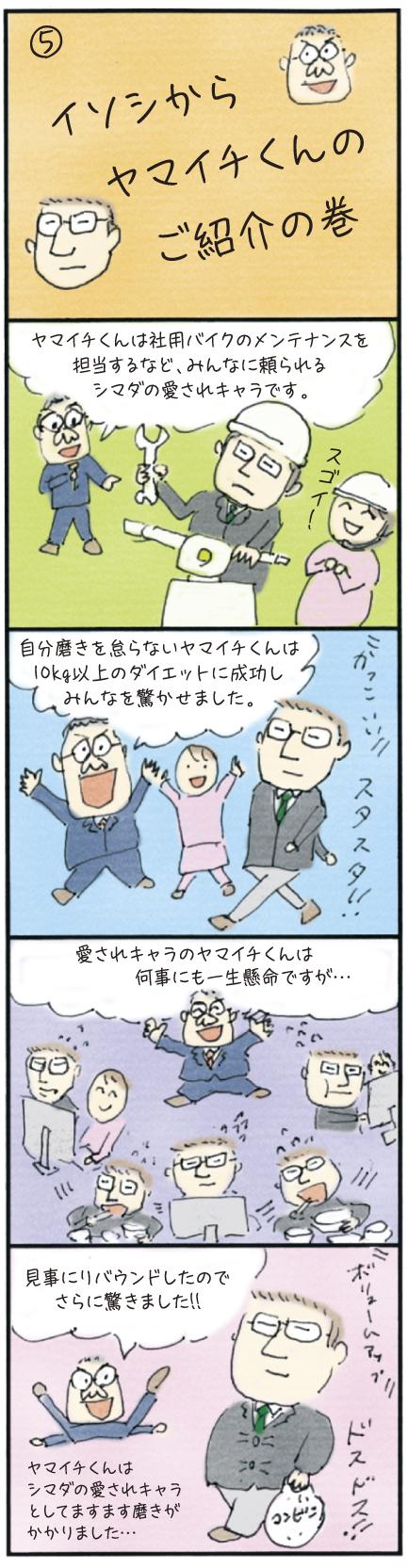 yamaichikun_191028.jpg