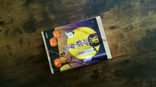 20191030崎陽軒ハロウィン限定黒炒飯弁当5