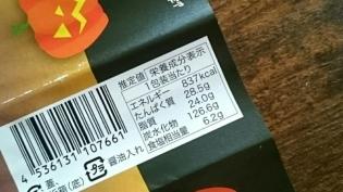 20191030崎陽軒ハロウィン限定黒炒飯弁当11