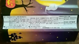 20191030崎陽軒ハロウィン限定黒炒飯弁当10