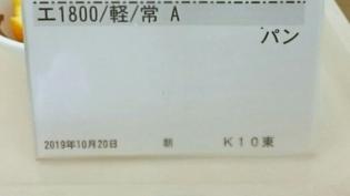 2019.10.20(日)(朝)2