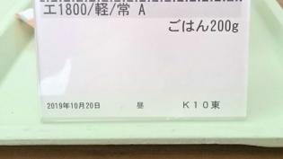 2019.10.20(日)(昼)2
