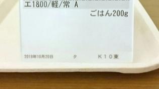 2019.10.20(日)(夕)1